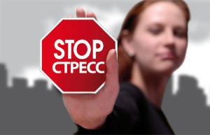 Лечение стресса в Екатеринбурге